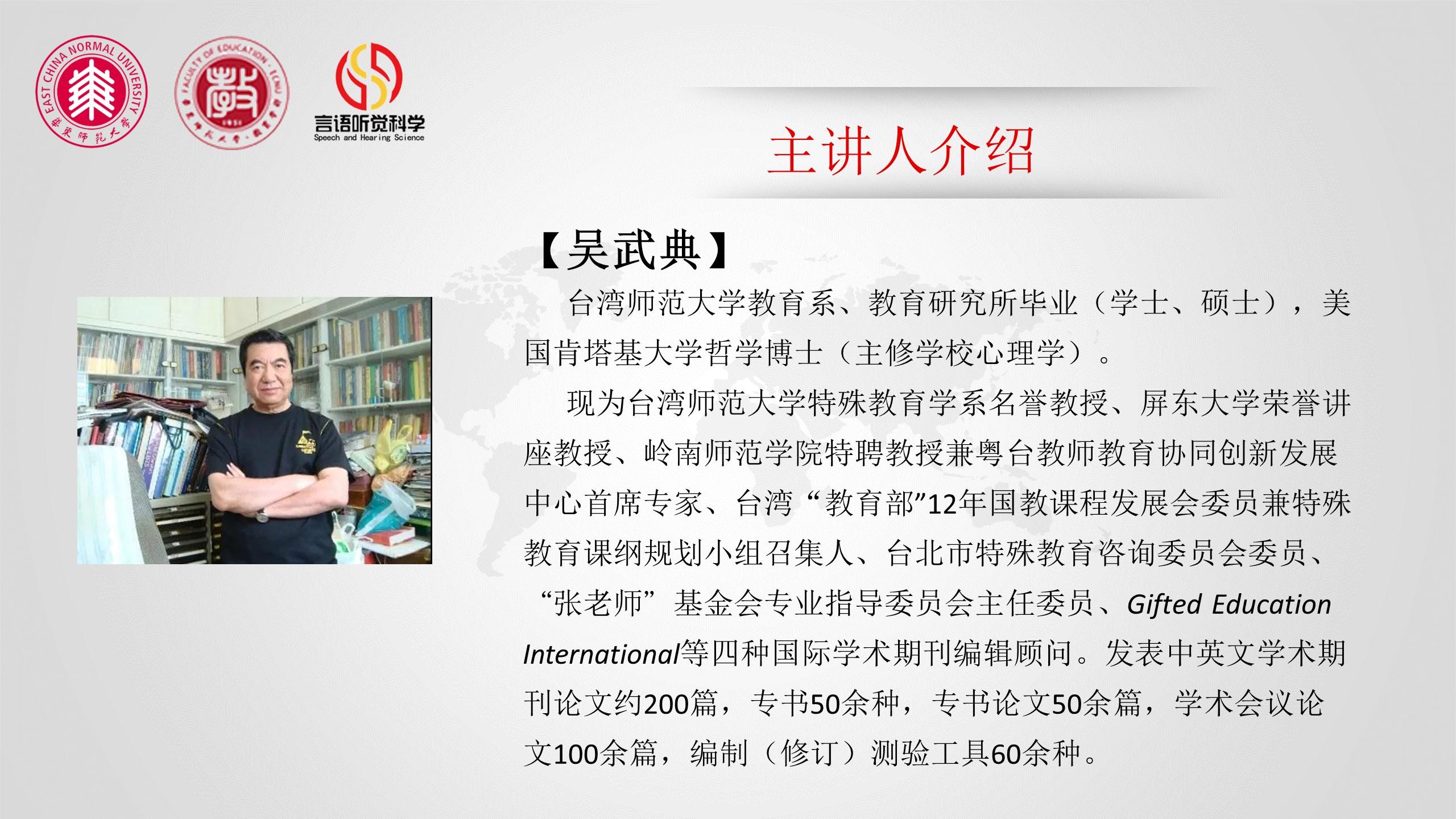 吴武典教授:特殊教育专业合作的模式与做法:台湾的经验