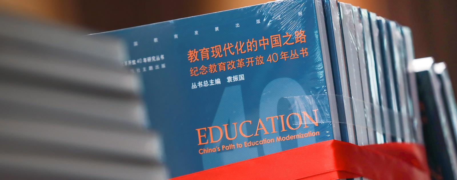 """纪念改革开放40年研讨会暨《教育现代化的中国之路》丛书首发式在校举行  """"教育改革:从哪里来,到哪里去"""""""