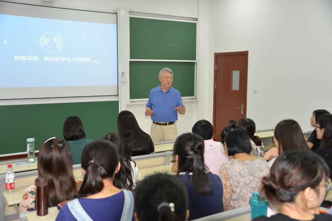 教育学部一级学科学位基础课程——《西方哲学与人的教育》正式开讲