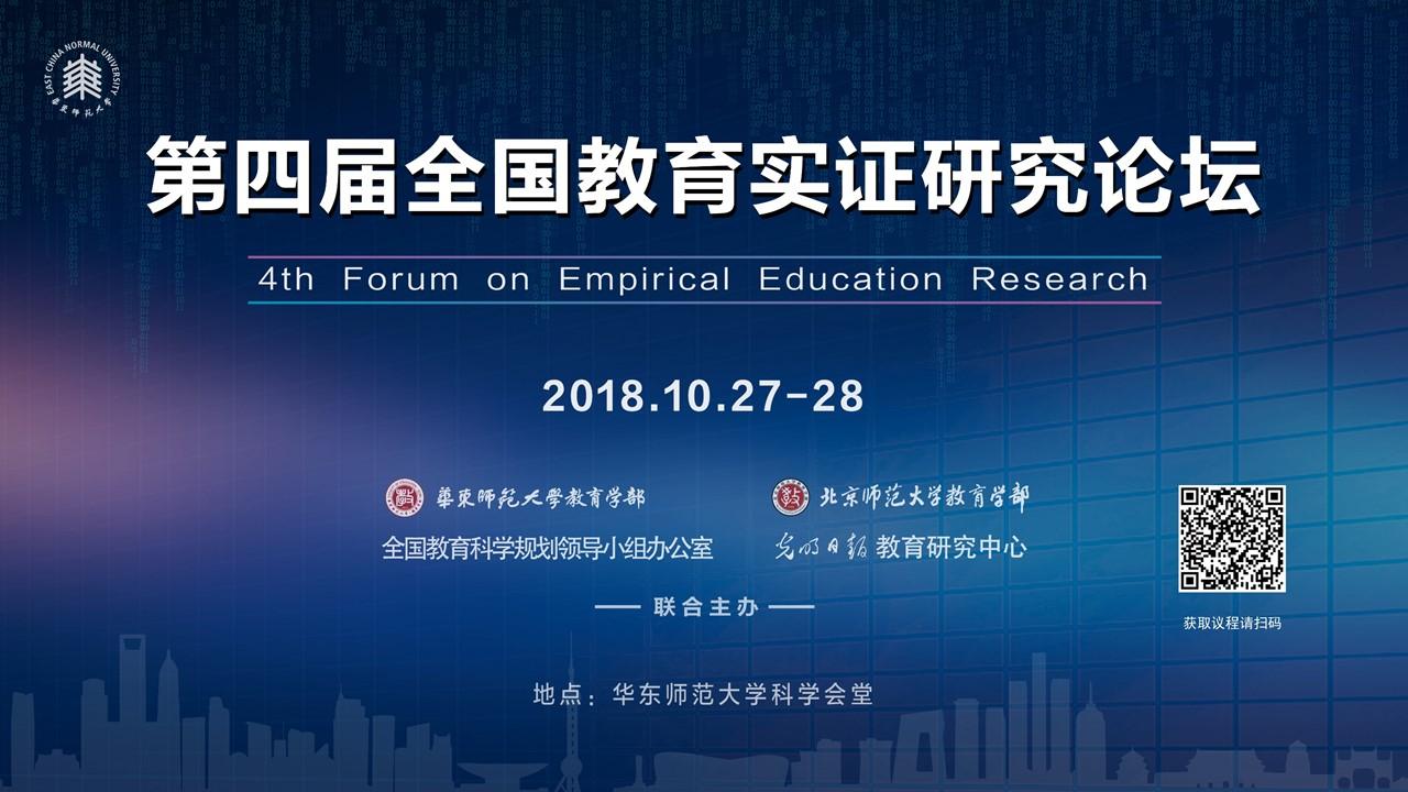 第四届全国教育实证研究论坛