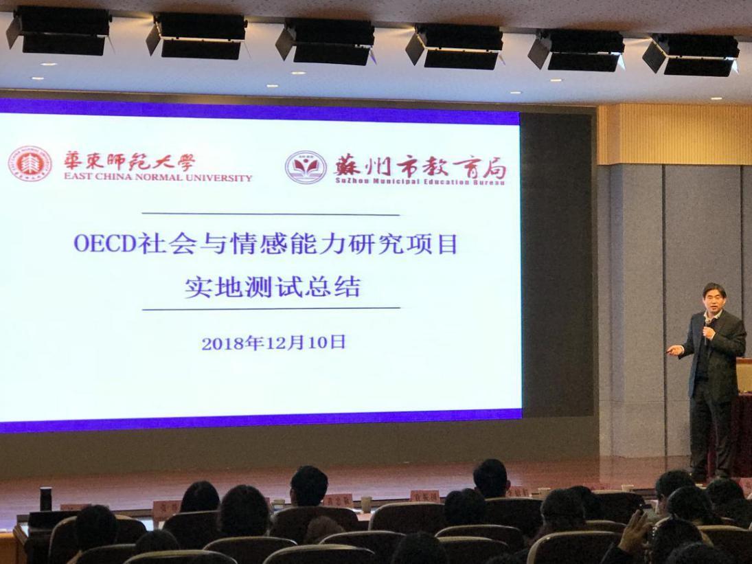 OECD社会与情感能力实地测试总结研讨会在苏州顺利召开
