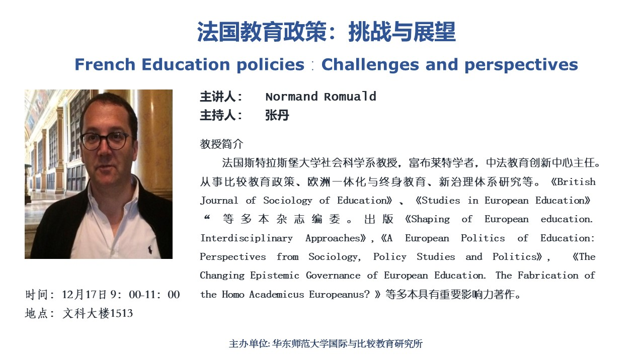 Normand Romuald教授:法国教育政策——挑战与展望French Education policies:Challenges and perspectives