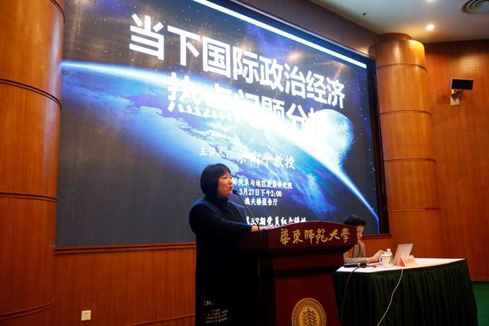 着眼全球,面向未来——教育学部党员红色讲坛邀请余南平教授作国际政治经济形势热点分析