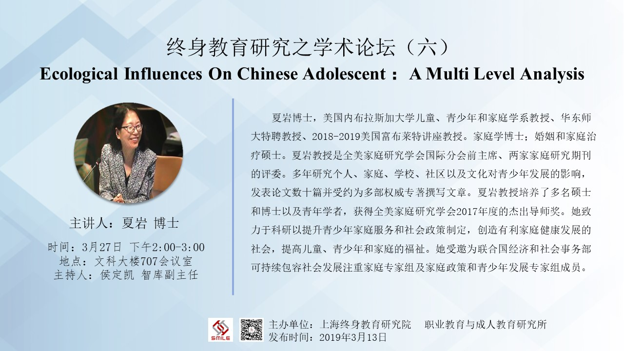 夏岩 博士:终身教育研究之学术论坛(六) Ecological Influences On Chinese Adolescent: A Multi Level Analysis