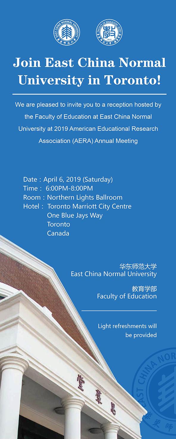 华东师范大学教育学部2019年AERA学术交流会即将举行