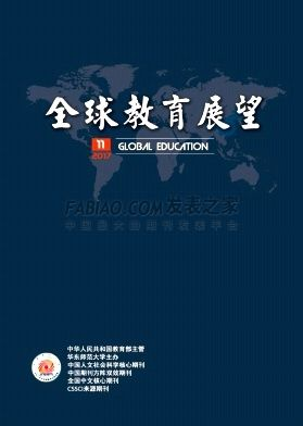 《全球教育展望》