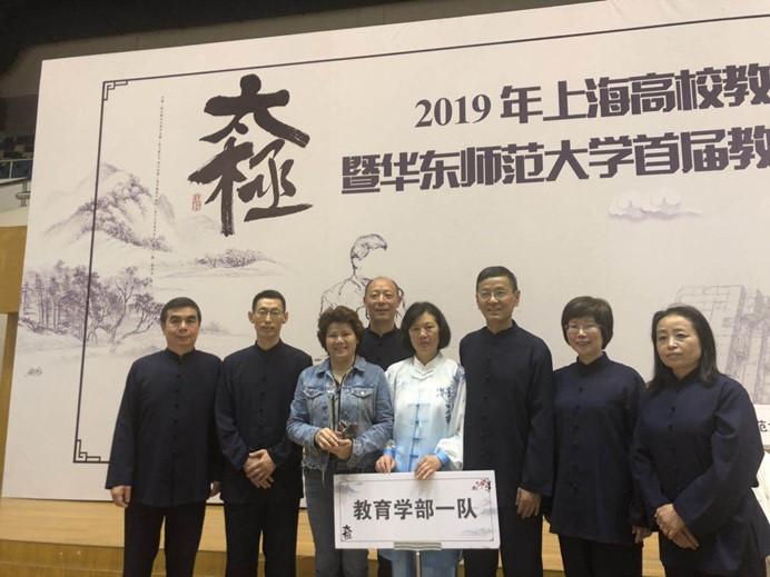 教育学部代表队在校首届教职工太极拳展演中喜获佳绩