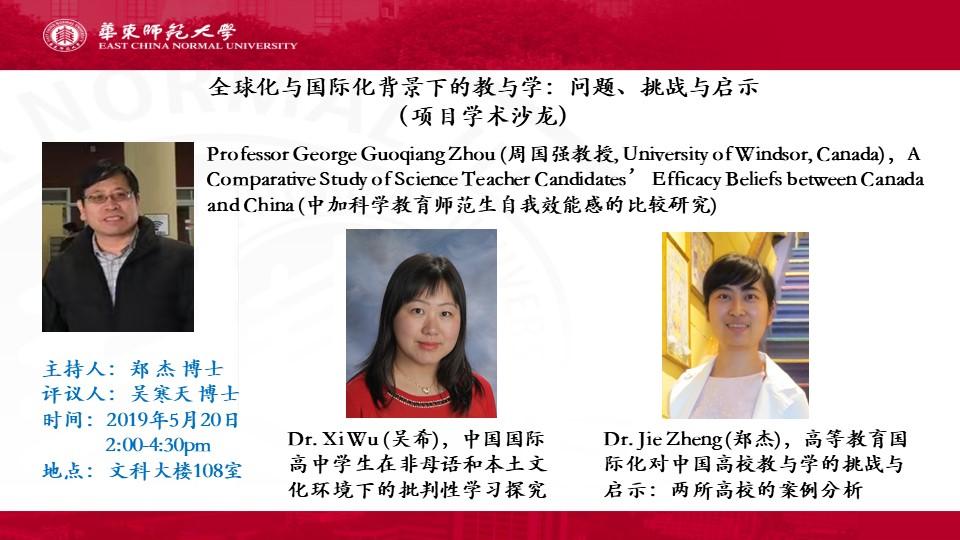 全球化与国际化背景下的教与学:问题、挑战与启示 (项目学术沙龙)