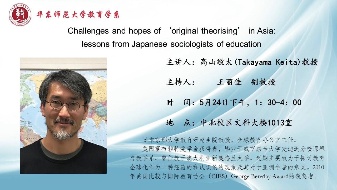 高山敬太(Takayama Keita)教授:Challenges and hopes of 'original theorising' in Asia: lessons from Japanese sociologists of education