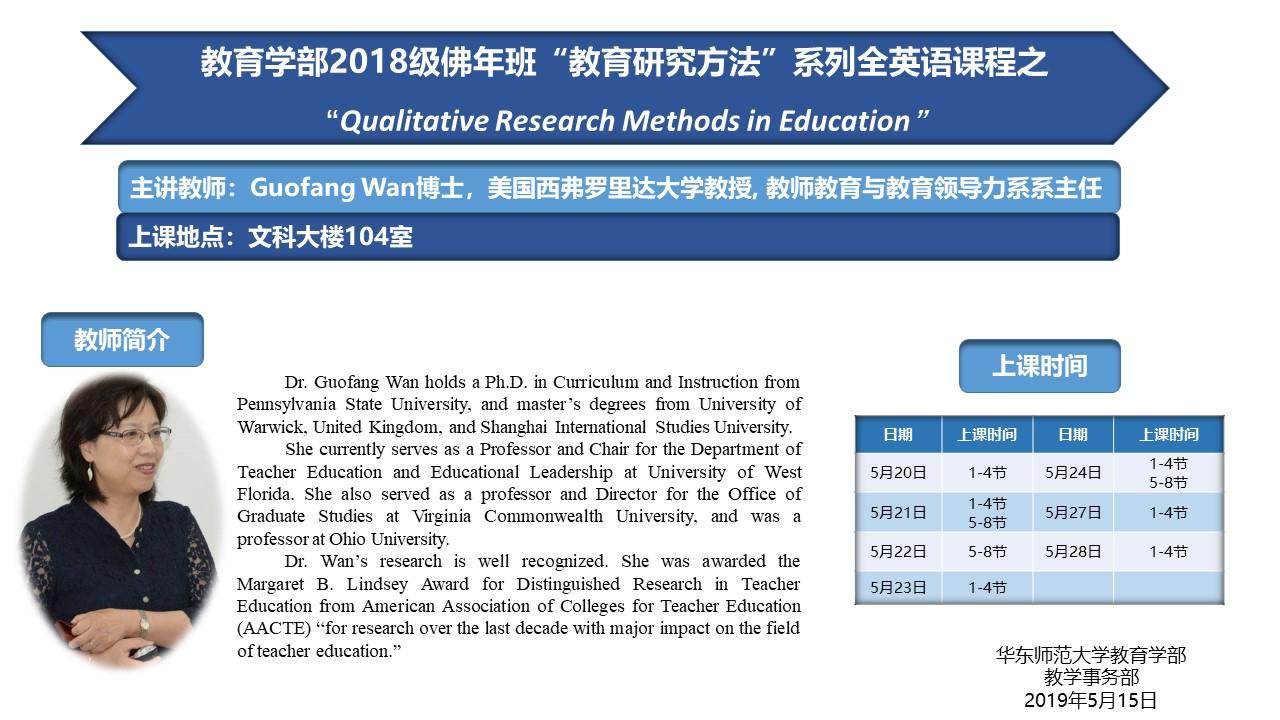 """Guofang Wan博士:""""Qualitative Research Methods in Education"""""""