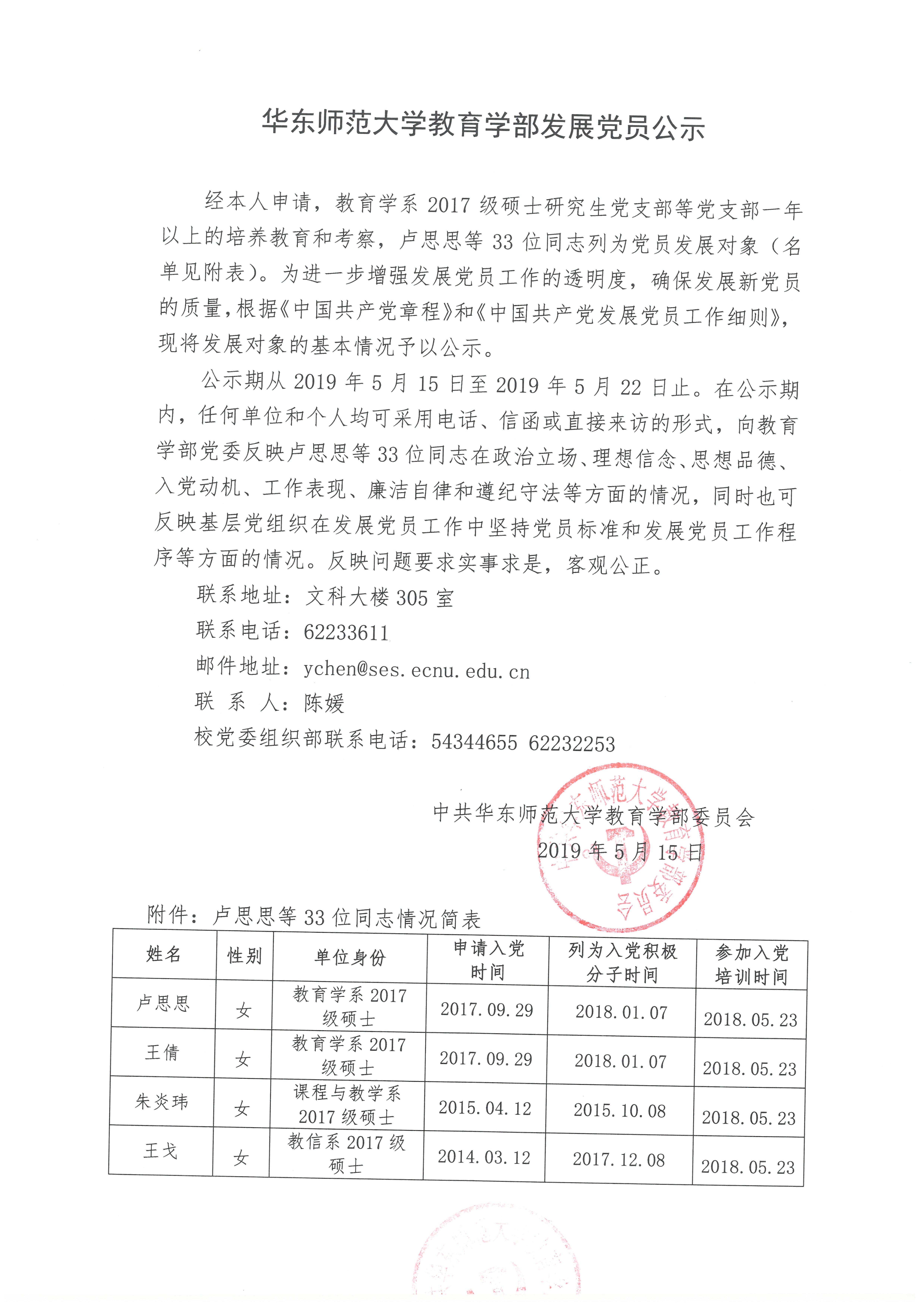 【公示】教育学部2019年5月发展学生党员公示(第一批)