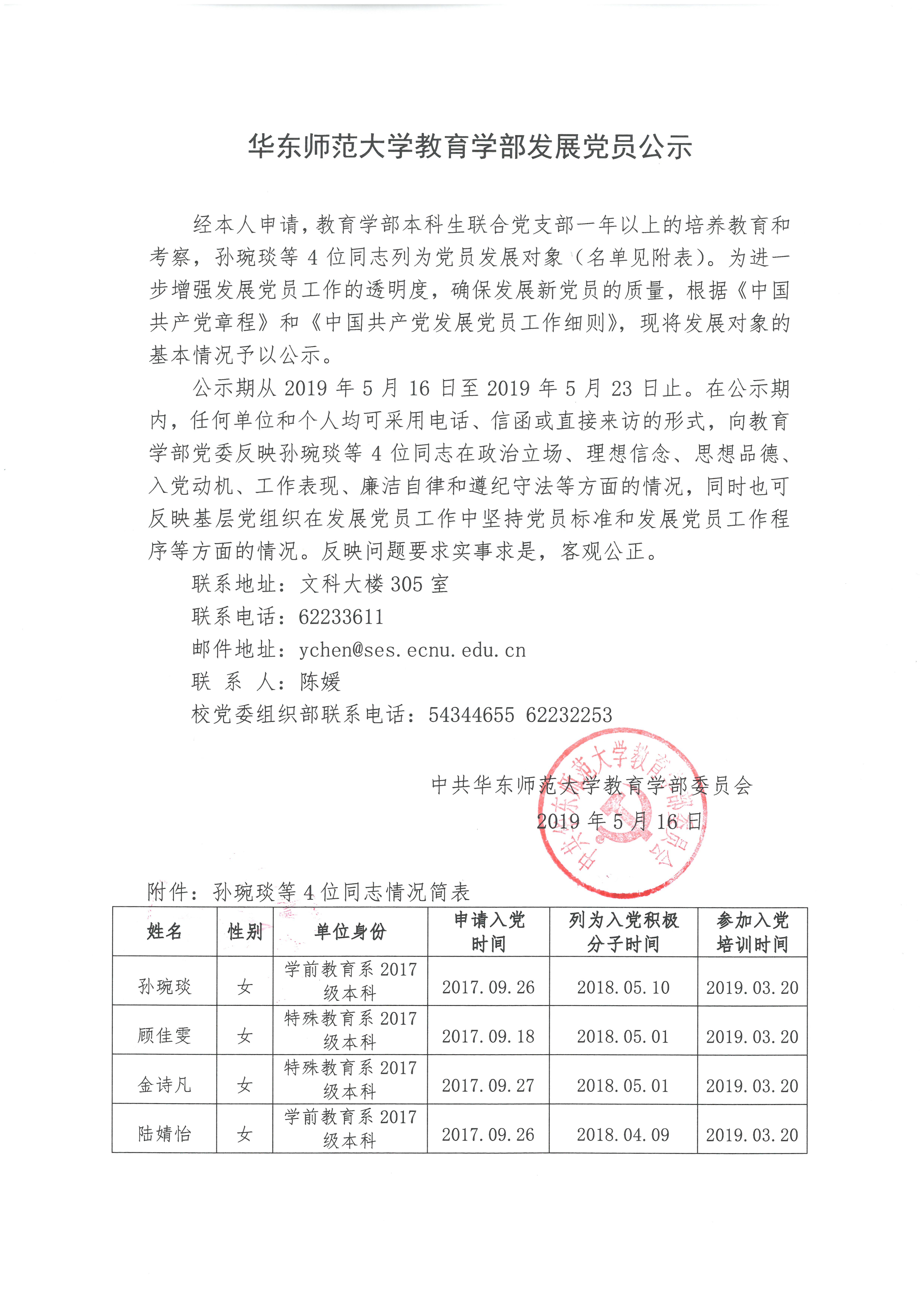 【公示】教育学部2019年5月发展学生党员公示(第二批)