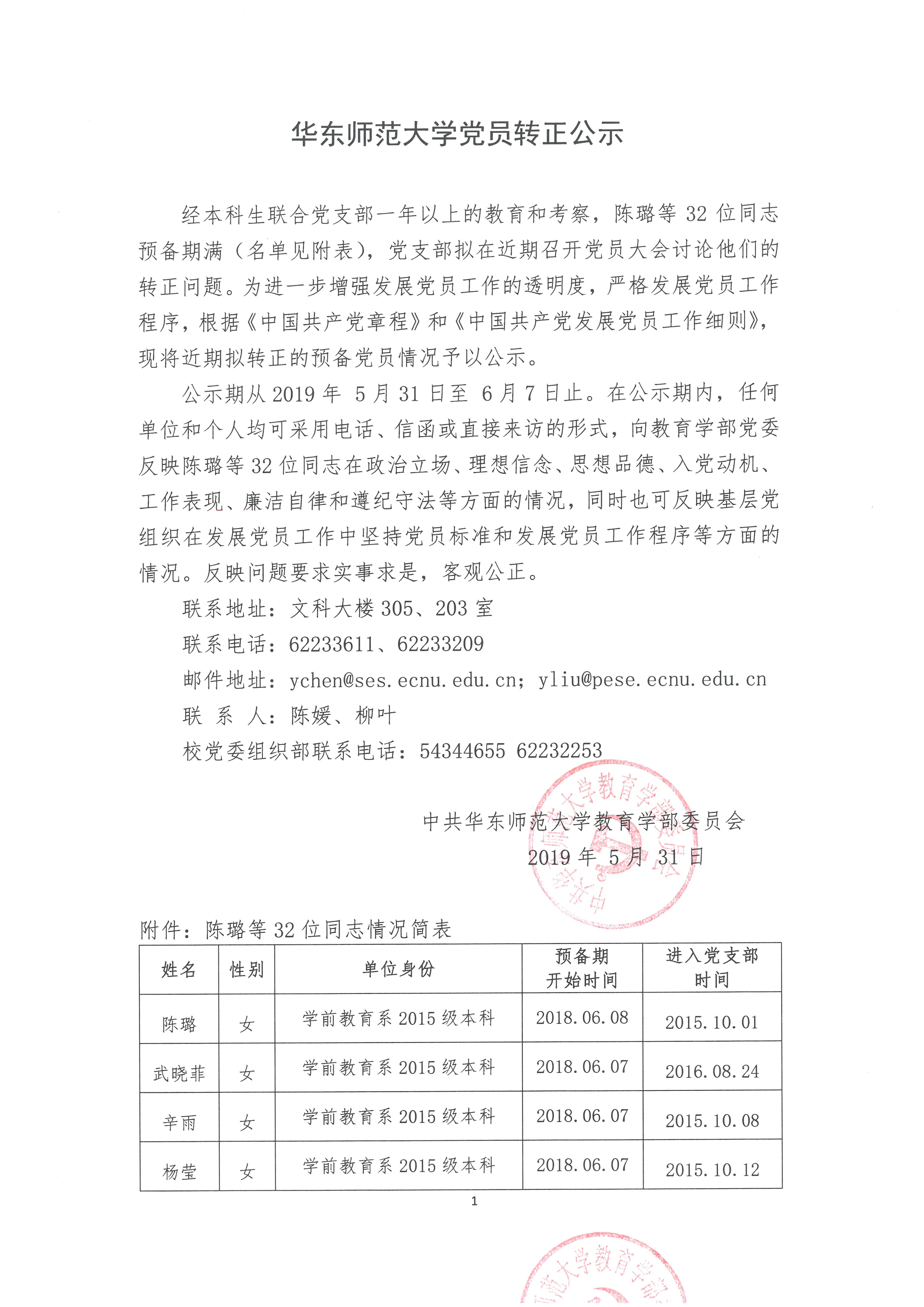 【公示】教育学部2019年5-6月学生党员转正公示