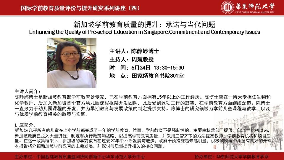 陈静婷博士 :新加坡学前教育质量的提升:承诺与当代问题
