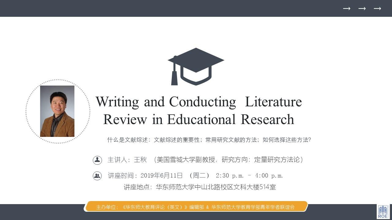 王秋:Writing and Conducting  Literature Review in Educational Research