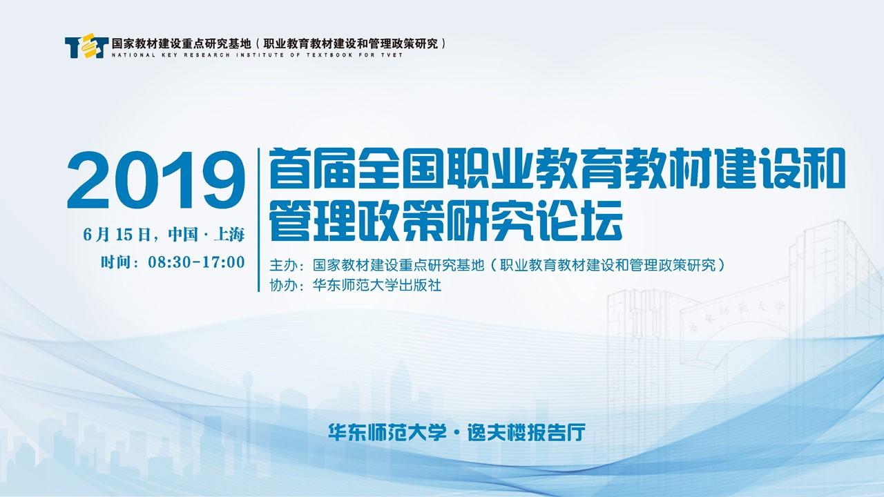 2019首届全国职业教育教材建设和管理政策研究论坛