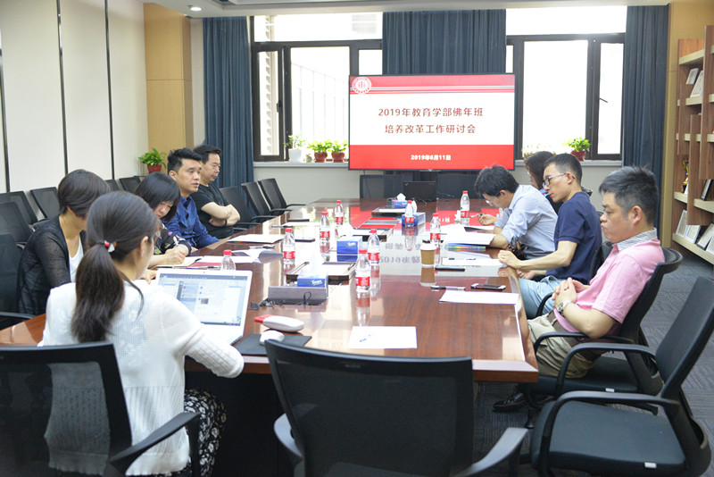 教育学部组织召开2019年佛年班培养改革工作研讨会