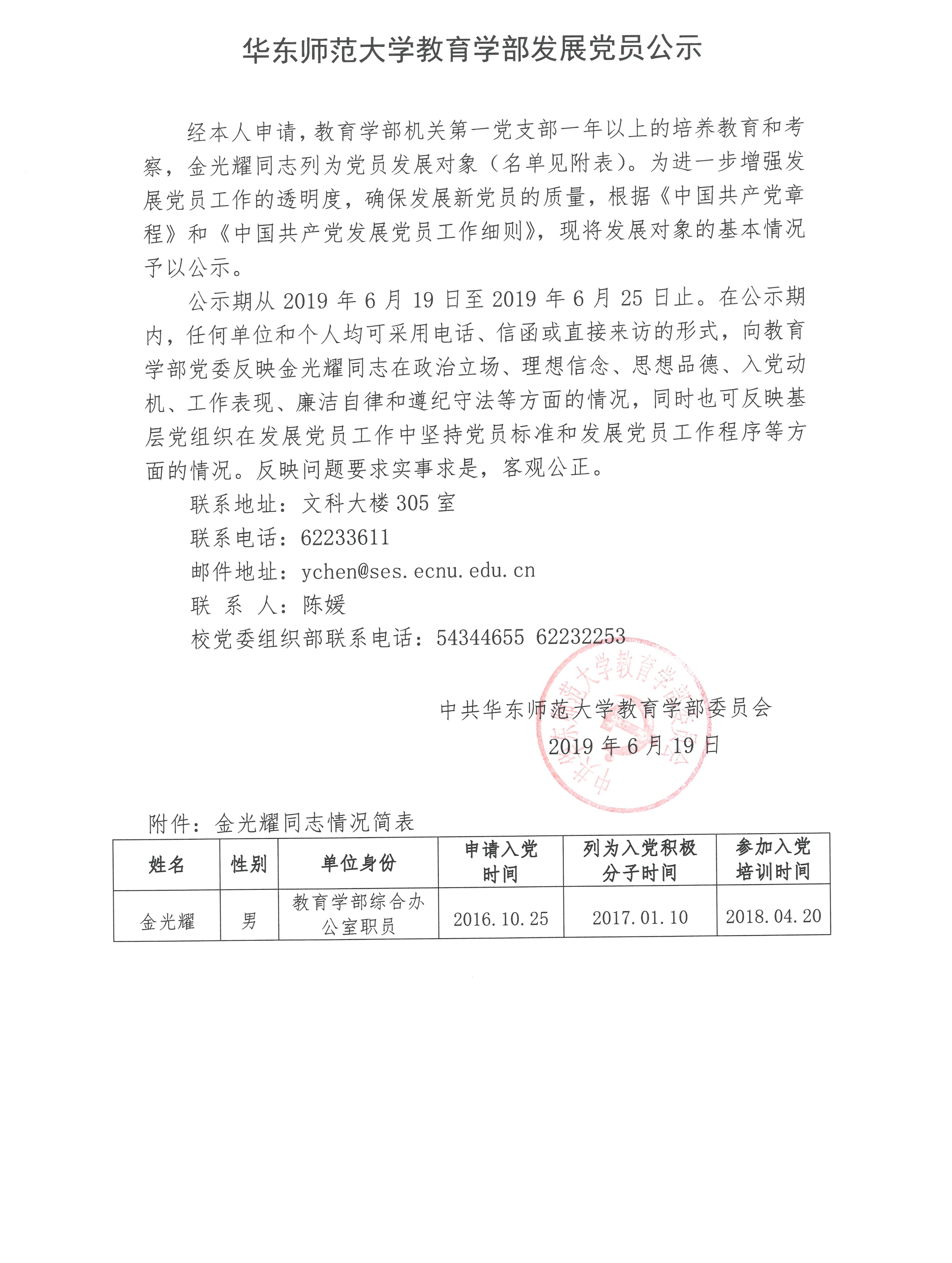 【公示】教育学部2019年6月发展教工党员公示