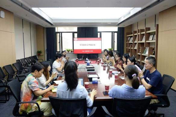 教育学部举行2019年学生助管工作总结座谈会
