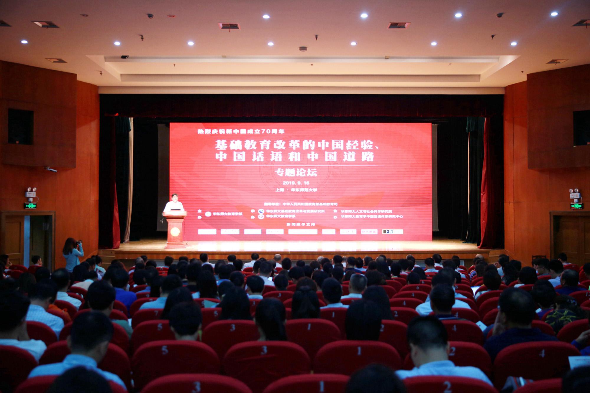"""""""基础教育改革的中国经验、中国话语和中国道路""""专题论坛顺利闭幕"""