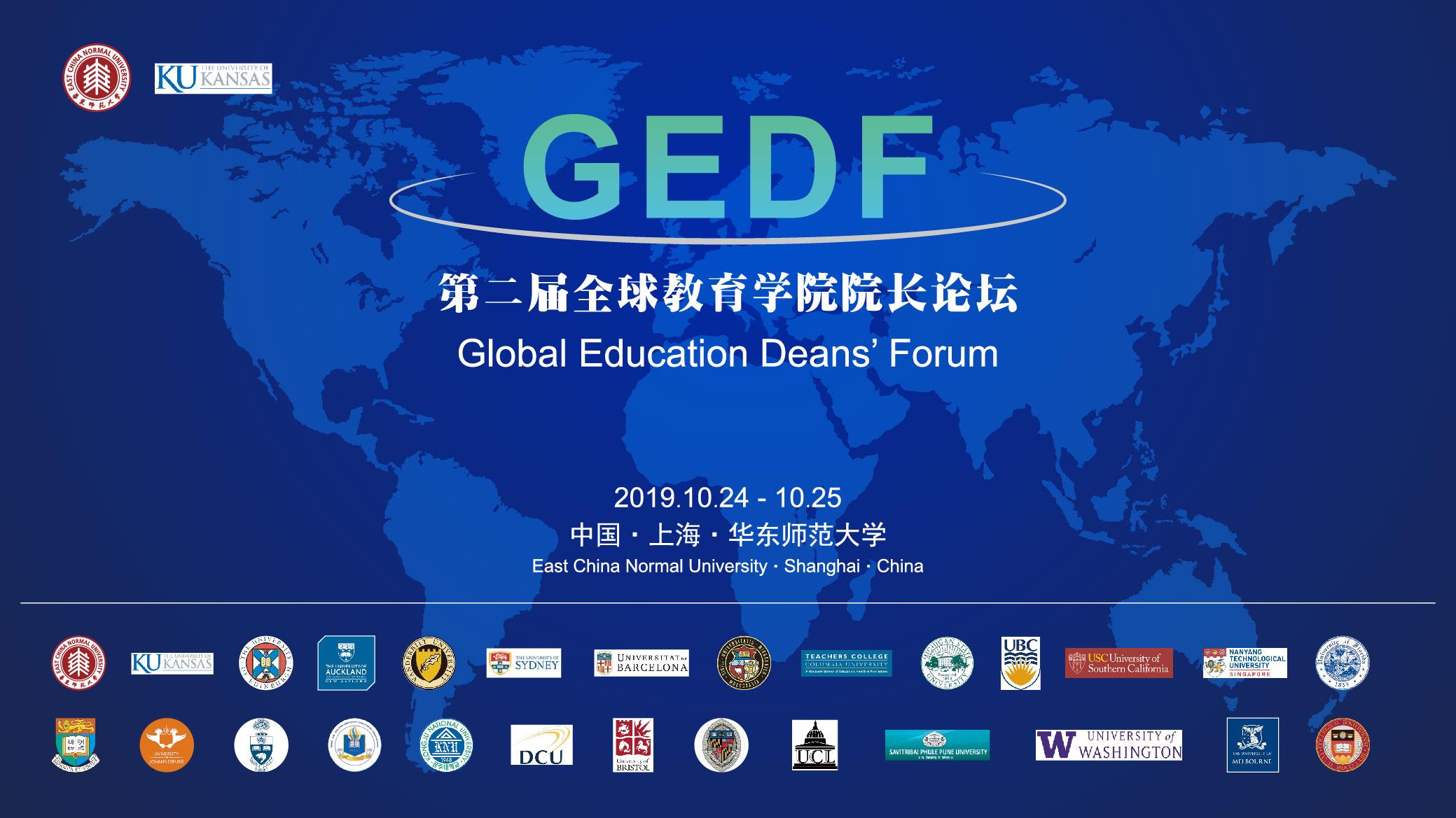 第二届全球教育学院院长论坛