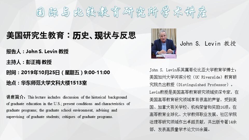 John S. Levin 教授:美国研究生教育:历史、现状与反思