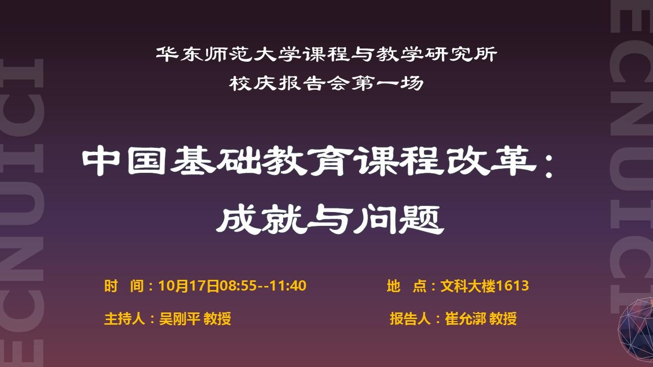 崔允漷 教授:中国基础教育课程改革: 成就与问题