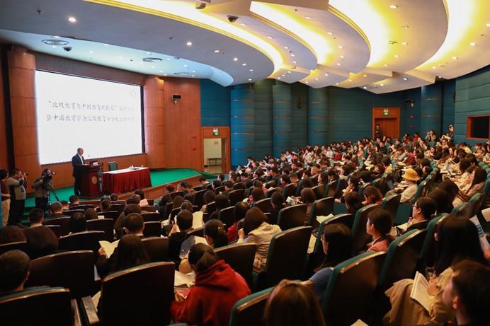"""""""比较教育与中国教育现代化""""高峰论坛顺利召开"""