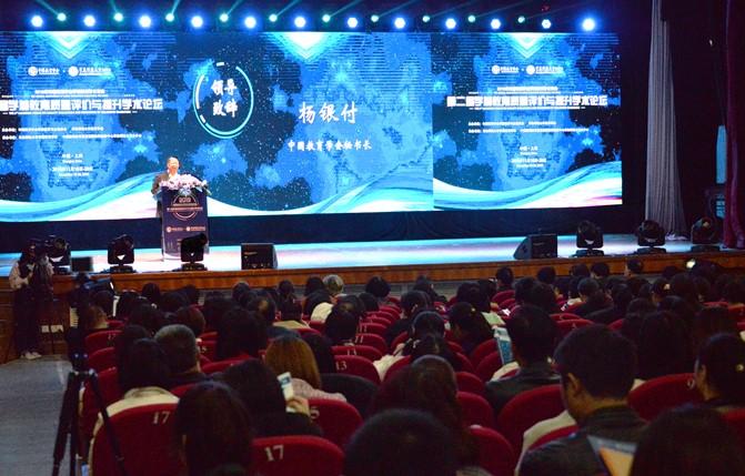 """中国教育学会学前教育专业委员会换届大会暨""""第二届学前教育质量评价与提升""""学术论坛隆重召开"""