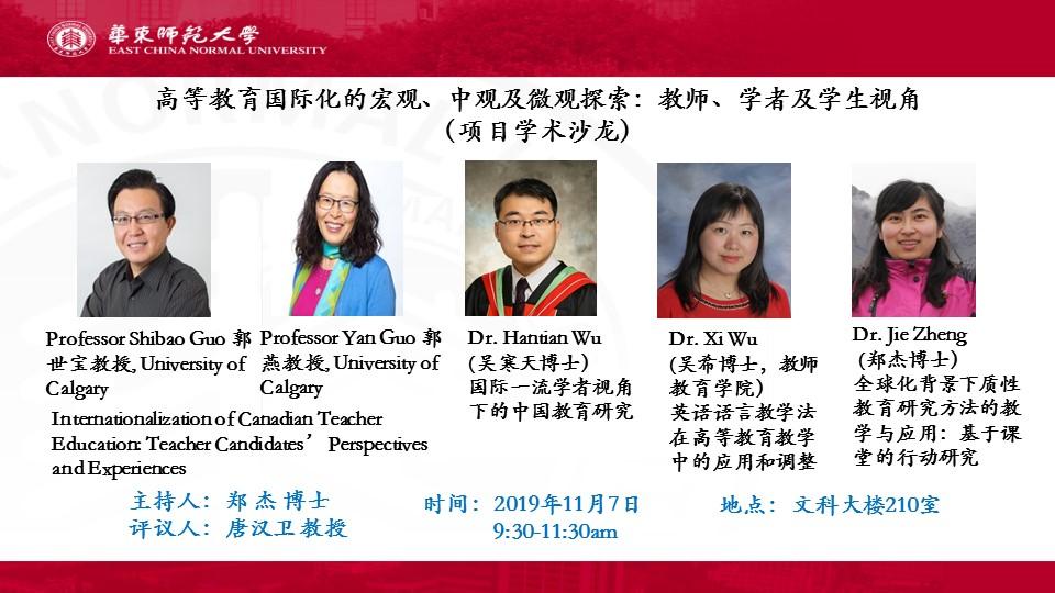 高等教育国际化的宏观、中观及微观探索:教师、学者及学生视角 (项目学术沙龙)