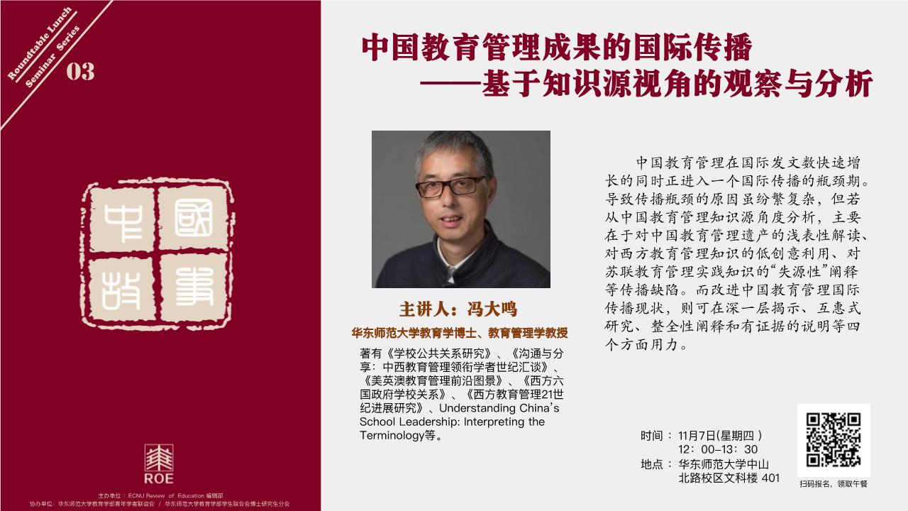 中国教育管理成果的国际传播------基于知识源视角的观察与分析 冯大鸣教授