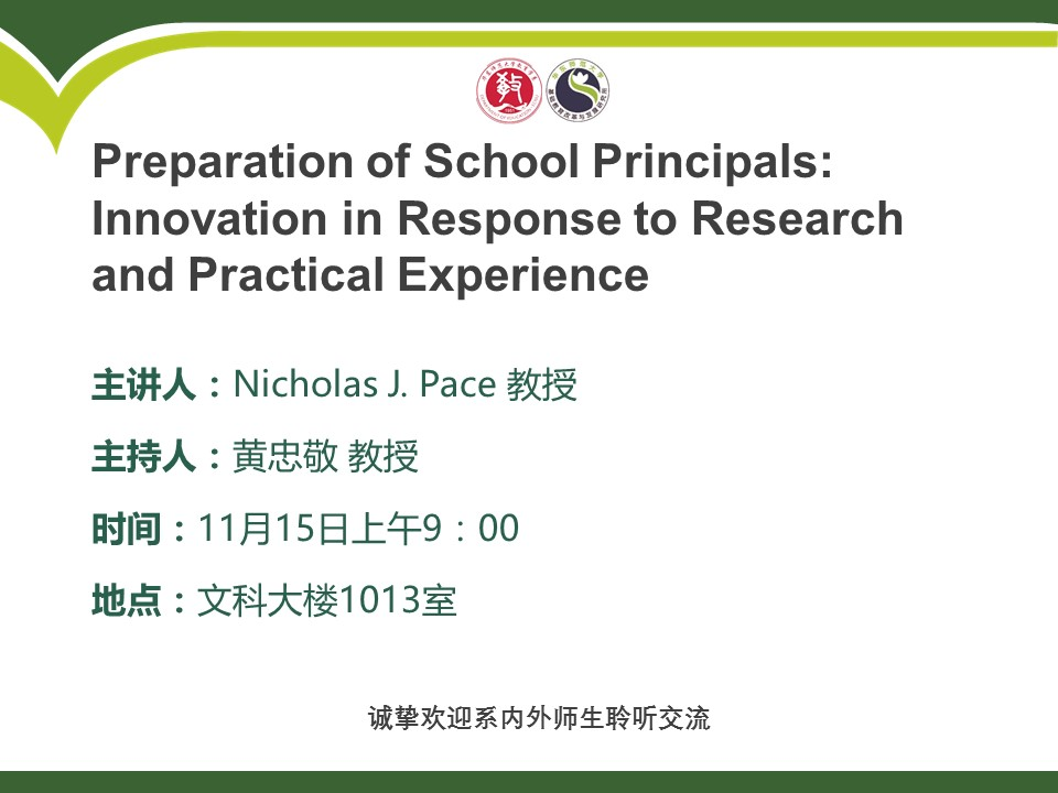 Nicholas J. Pace 教授:Preparation of School Principals:  Innovation in Response to Research  and Practical Experience
