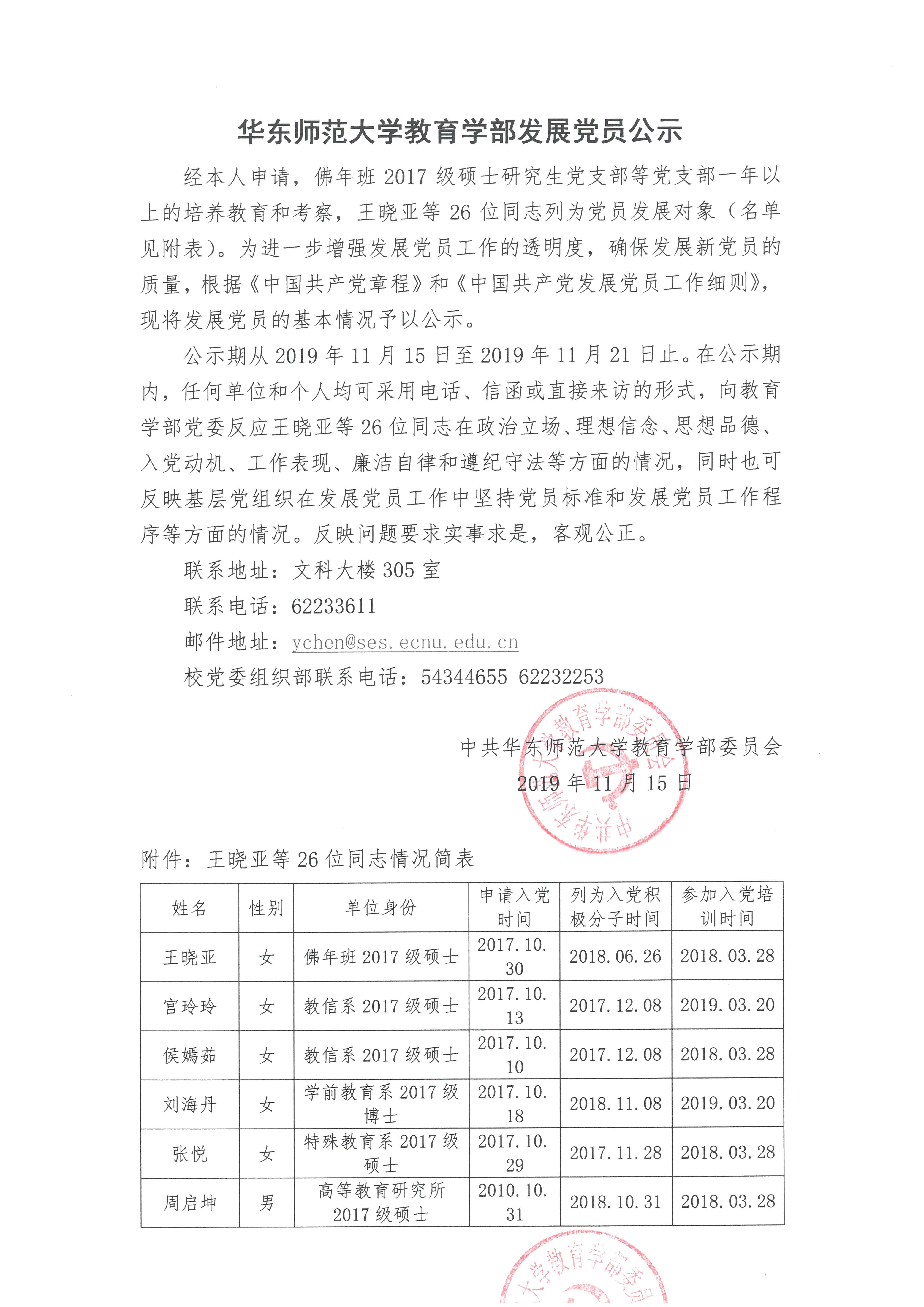 【公示】教育学部2019年11月发展党员公示