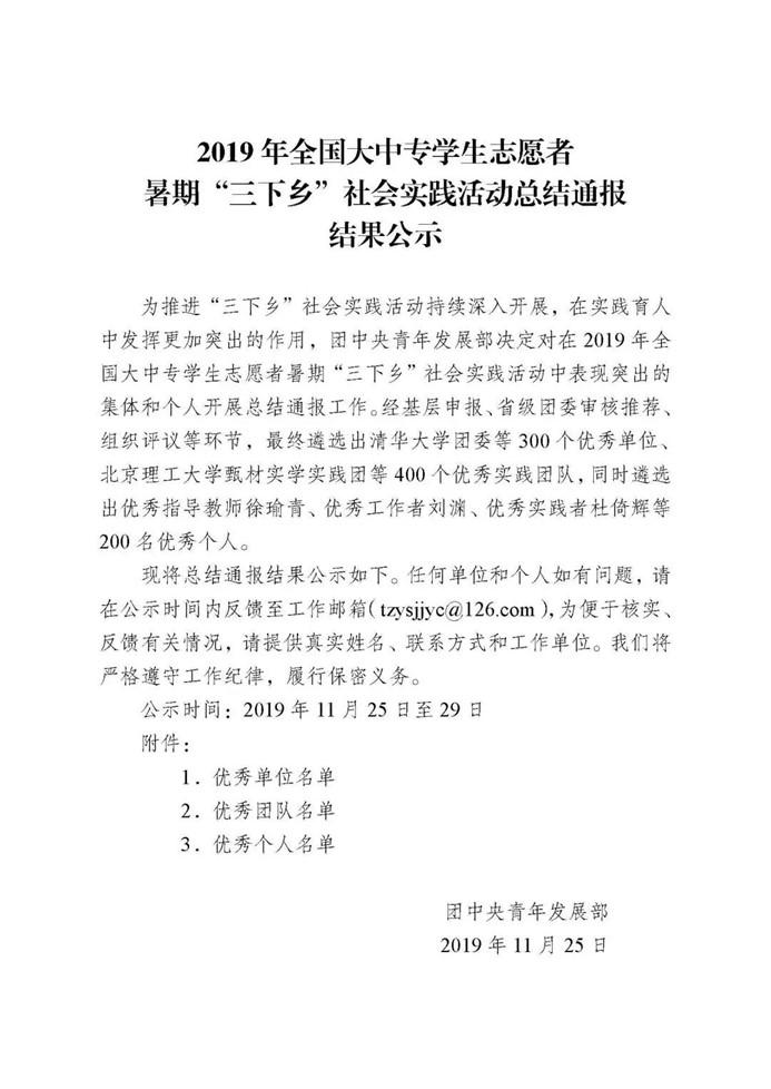 """教育学部这支""""三下乡""""团队获得全国大奖!"""