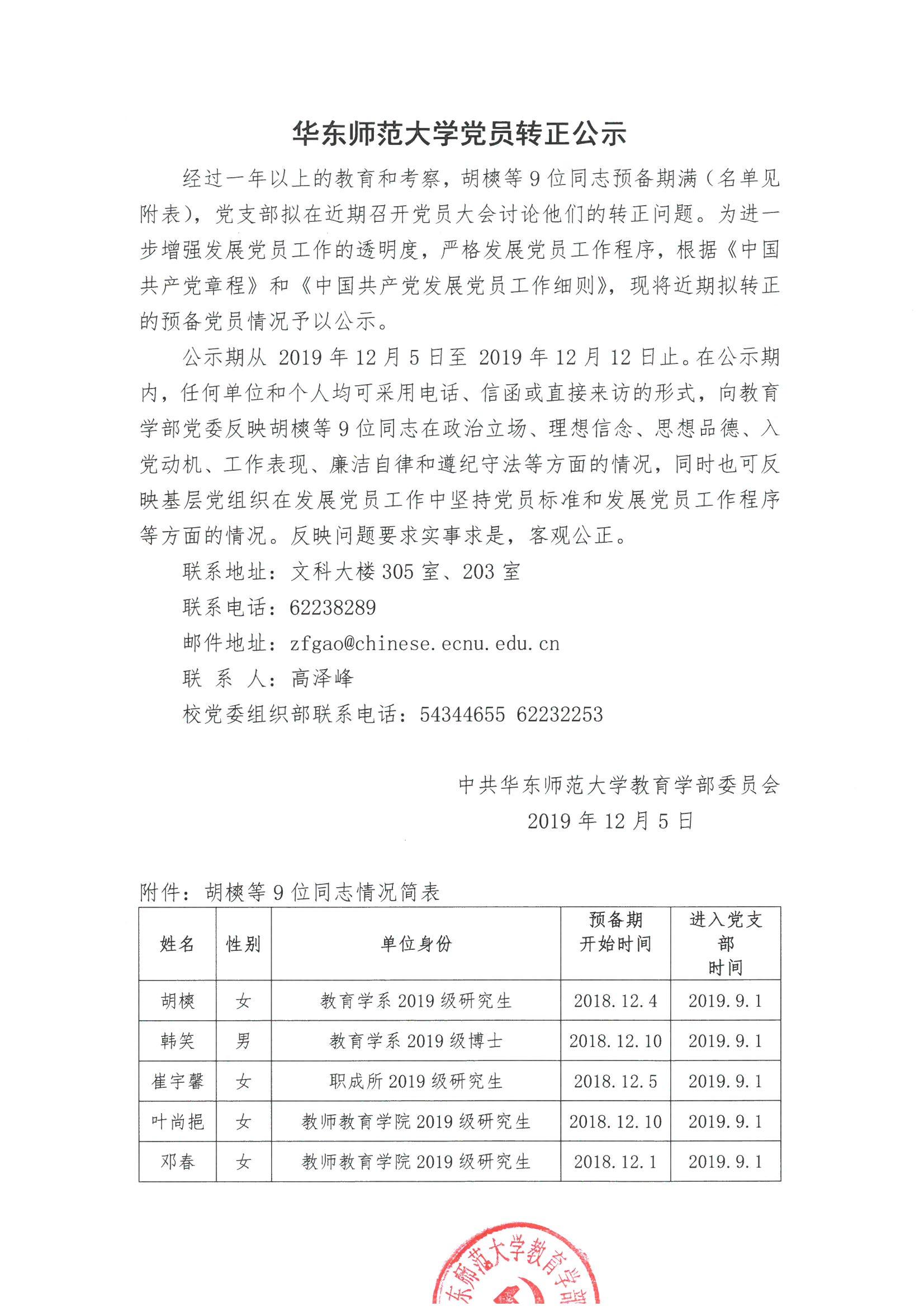 【公示】教育学部2019年12月党员转正公示(第二批)
