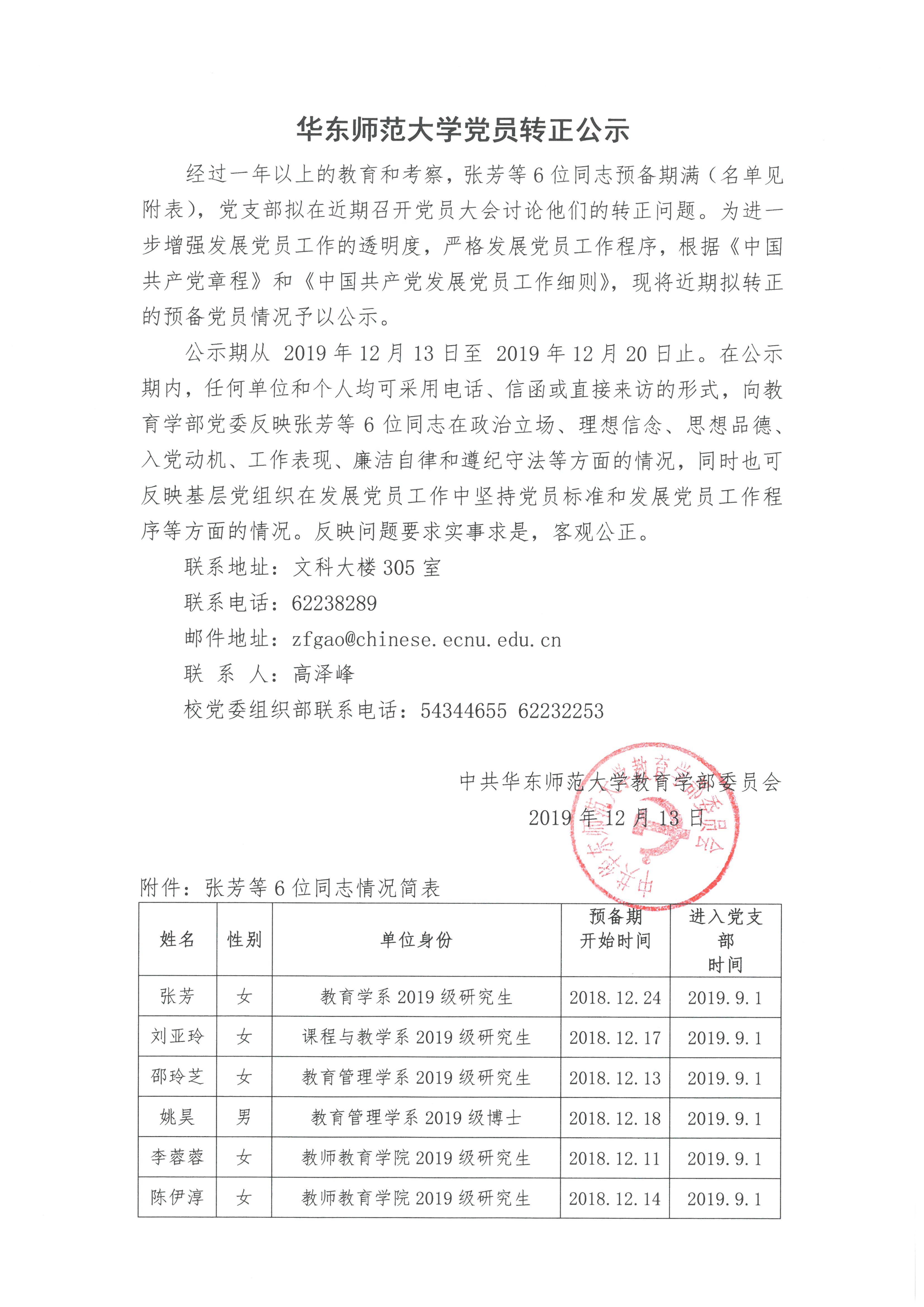【公示】教育学部2019年12月党员转正公示(第三批)