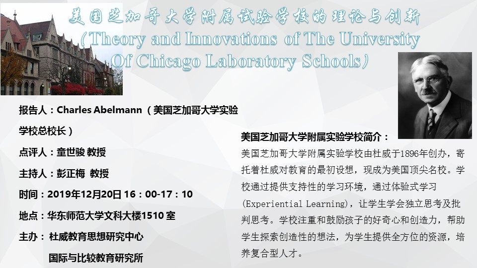 Charles Abelmann :美国芝加哥大学附属试验学校的理论与创新(Theory and Innovations of The University Of Chicago Laboratory Schools)