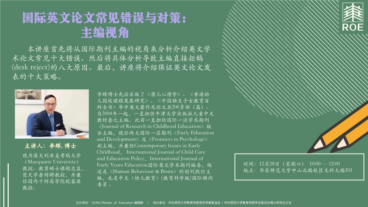 李辉博士:国际英文论文常见错误与对策:主编视角