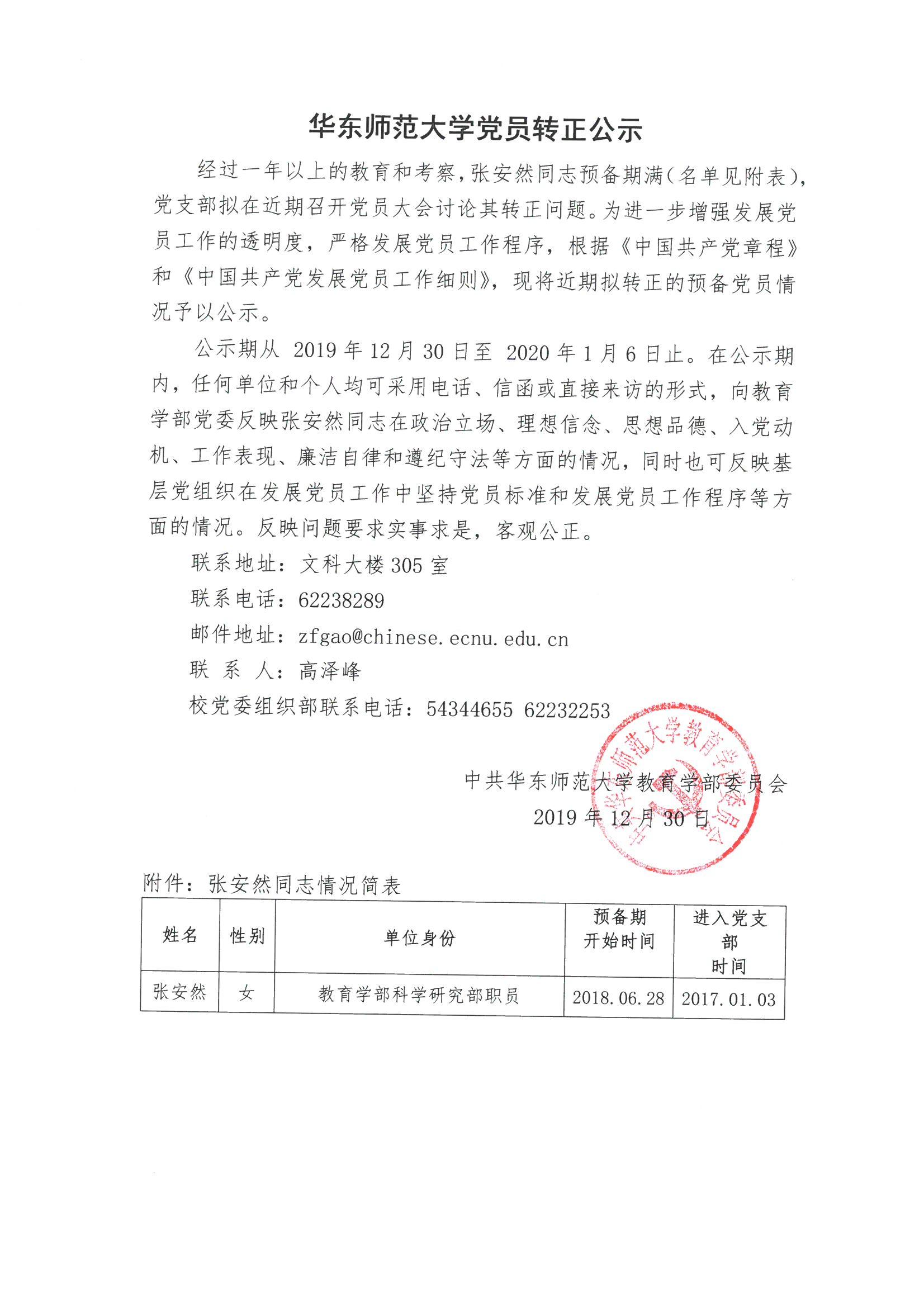 【公示】教育学部2019年12月党员转正公示(第四批)