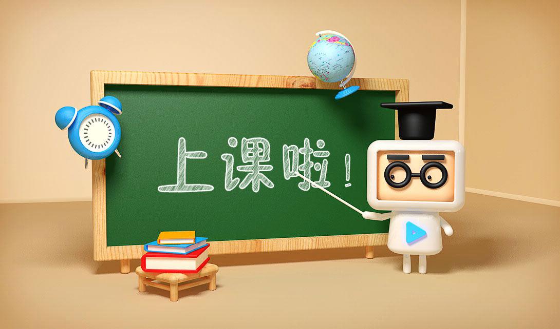 教育学部启动2020年春季学期在线教学