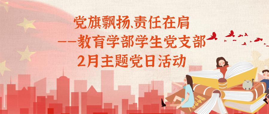 党旗飘扬、责任在肩——教育学部学生党支部开展2月主题党日活动