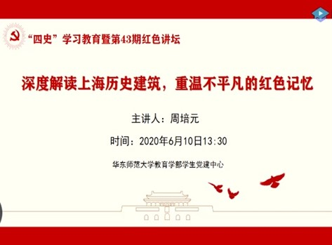 """教育学部党委举办""""深度解读上海历史建筑,重温不平凡的红色记忆""""""""四史""""学习教育专题讲座"""