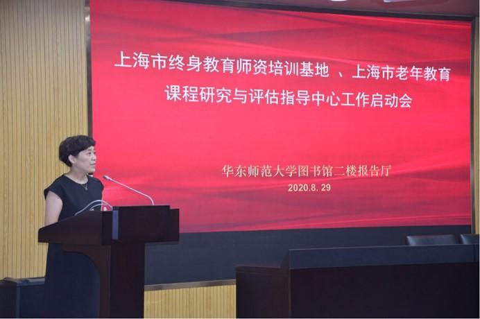 """""""上海市终身教育师资培训基地""""落户教育学部"""
