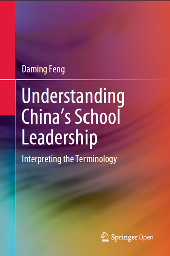 冯大鸣教授出版英文专著《Understanding China's School Leadership》