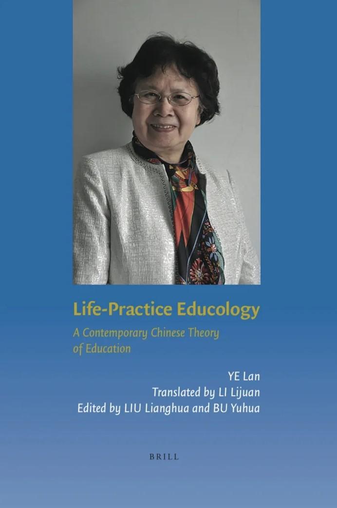 """叶澜教授专著《回归突破:""""生命·实践""""教育学论纲》英文版正式出版发行"""