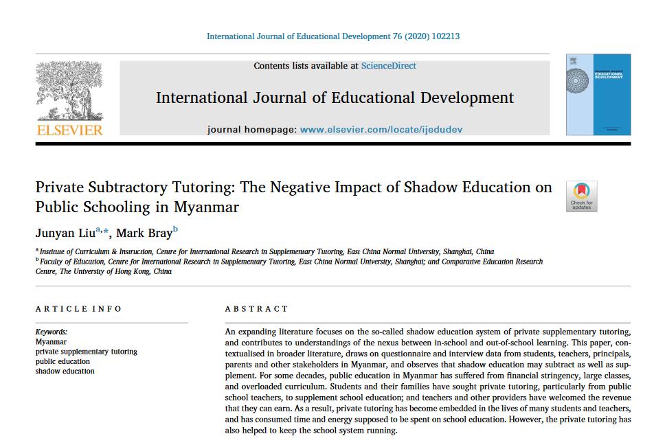 教育学部师生近期重要学术论文推介:第101期