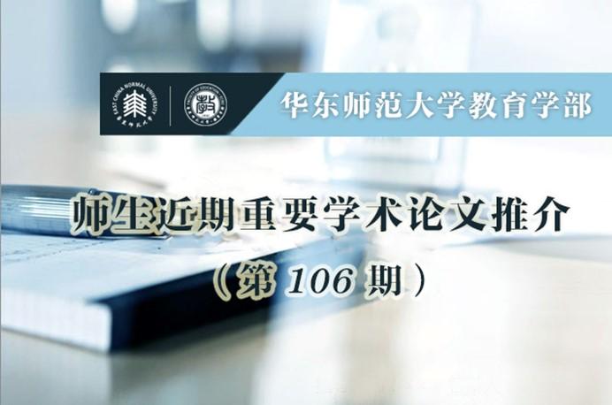 教育学部师生近期重要学术论文推介(第106期)
