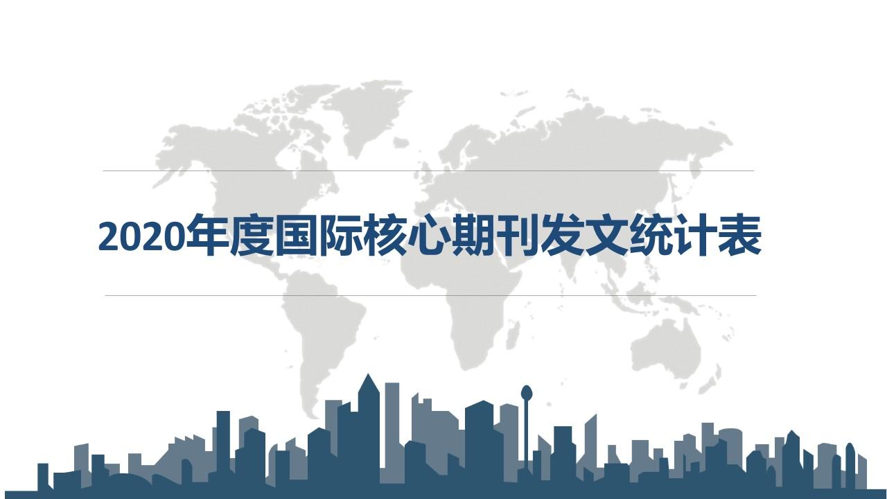 2020年国际核心期刊发文统计表
