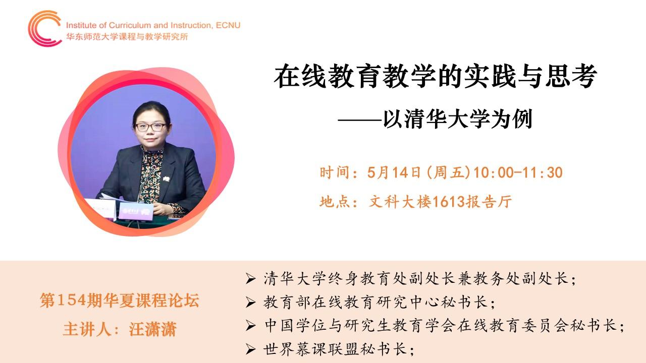 汪潇潇:在线教育教学的实践与思考——以清华大学为例