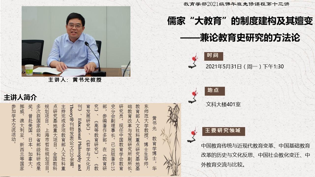 """黄书光教授:儒家""""大教育""""的制度建构及其嬗变——兼论教育史研究的方法论"""